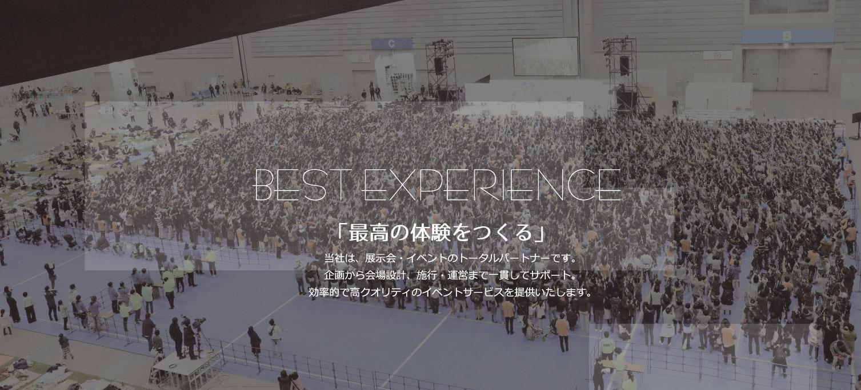 当社は、展示会・イベントのトータルパートナーです。