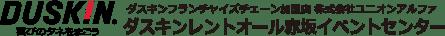 ダスキンレントオール赤坂イベントセンター